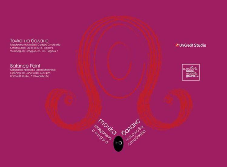 Tochka na balans- izlozhba v UniCredit Studio