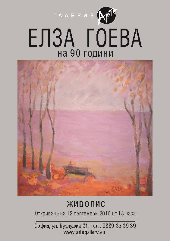Elza Goeva- galeria Arte-2018