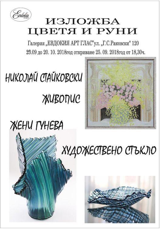 Nikolay Staikovski i Zheni Guneva-Evdokia Art Glass