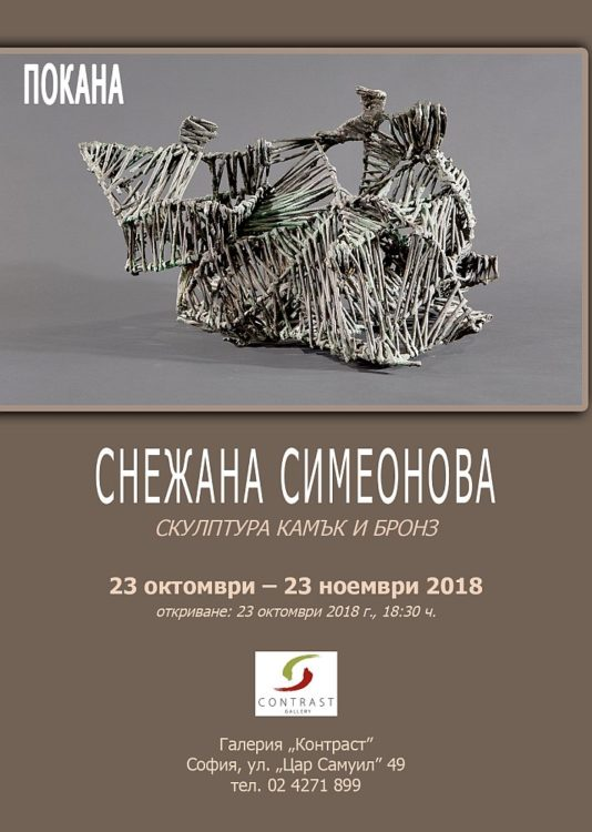 Снежана Симеонова-изложба в галерия Контраст