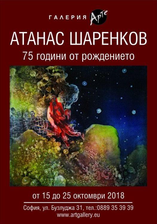 Atanas Sharenkov - izlozhba v galeria ARTE