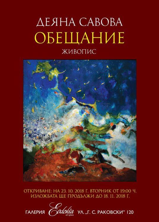 Deyana Savova- izlozhba v Evdokia Art Glass