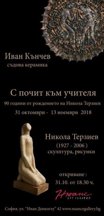 Ivan Kanchev - sadova keramika