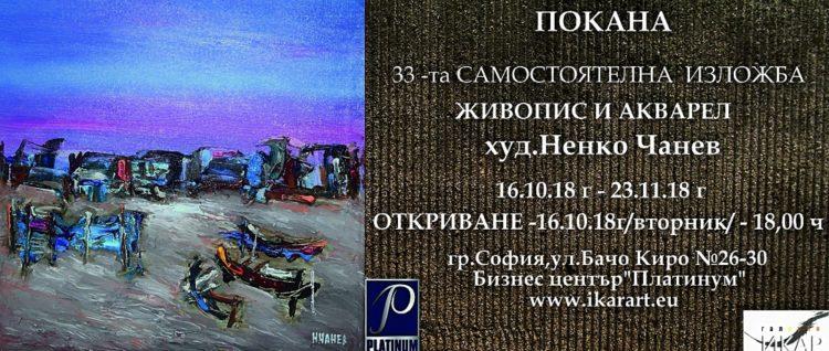 Nenko Chanev - izlozhba v galeriq IKAR