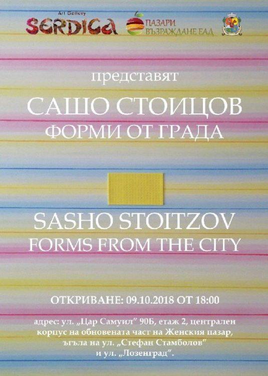 Sasho Stoitsev- izlozhba v galeria Serdica 2018
