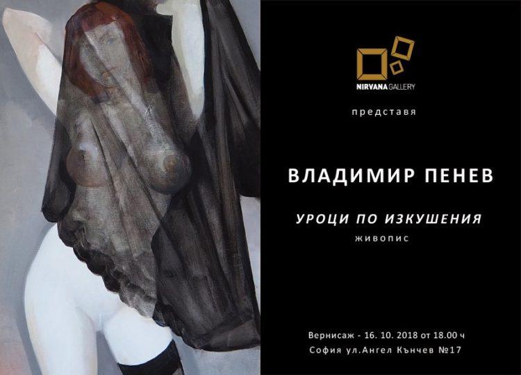 Vladimir Penev- izlozhba v galeria Nirvana