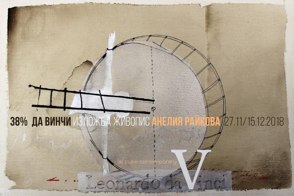 Anelia Raikova-38 percent da Vinci
