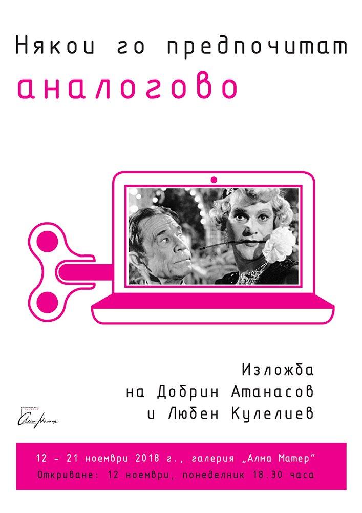 izlozhba na Dobrin Atanassov i Lyuben Ku