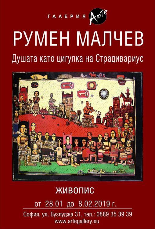 Rumen Malchev-izlozhba zhivopis-2019