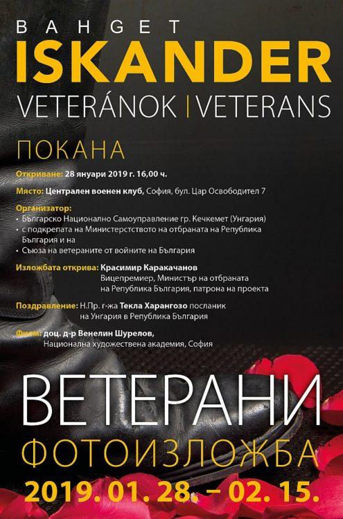 Veterani- izlozhba voenen club