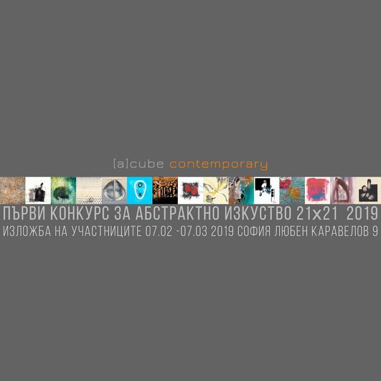 21x21-konkurs-za-zbstraktno-izkustvo-v-galeria-a-cube