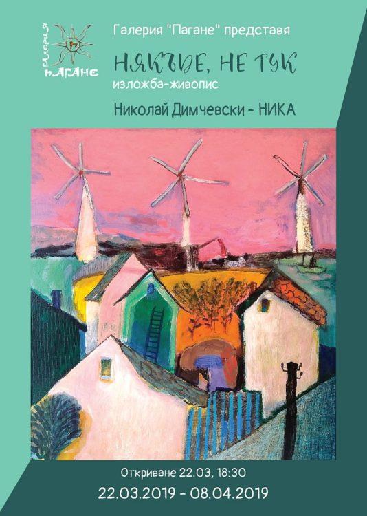 Nikolay-Dimchevski-izlozhba-v-galeria-Pagane-2019