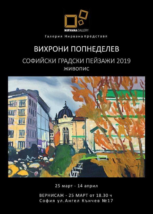 Vihroni Popnedelev - sofiisji peyzazhi v galeria Nirvana