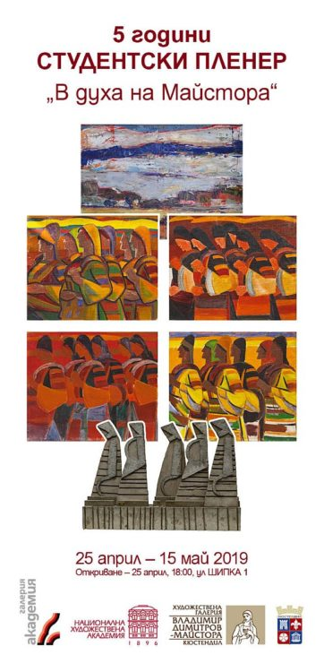 5 godini studentski plener V duha na Maystora-izlozhba v galeria Akademia
