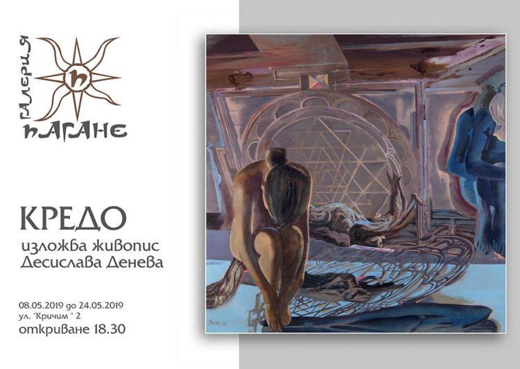 Kredo-izlozhba-na-Desislava-Deneva-v-galeria-Pagane
