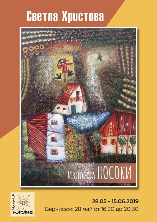 Posoki-izlozhba-na-Svetla-Hristova-v-galeria-Pagane