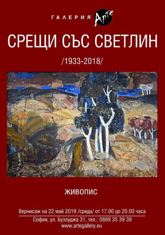 Sreshti sas Svetlin Rusev - izlozhba v galeria Arte