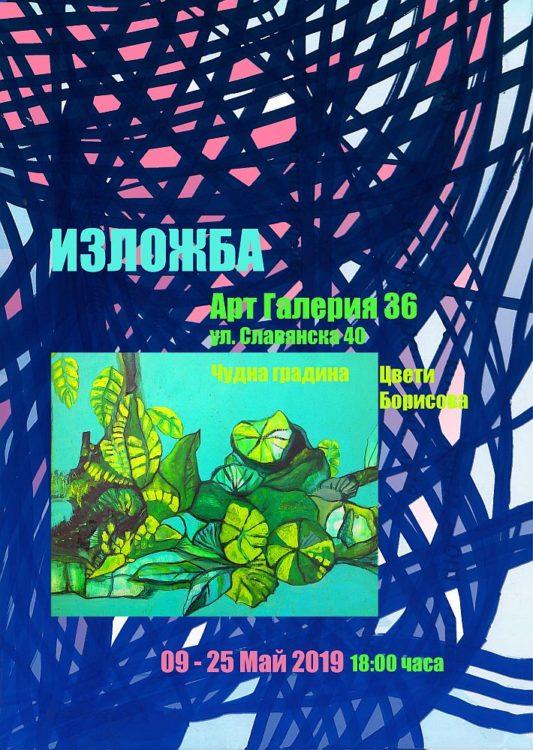 Tsveti Borissova- izlozhba v Art-36
