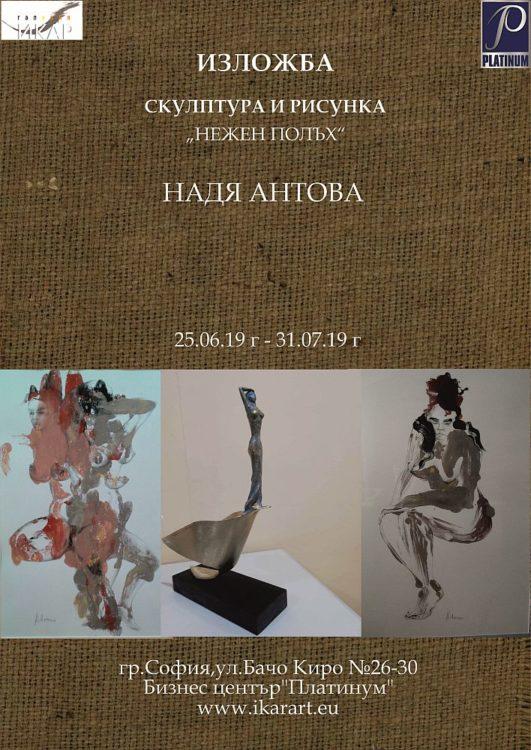 Nadia Antova - izlozhba v galeria Ikar