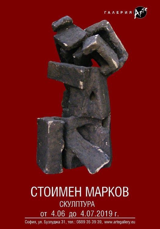 Стоимен Марков - изложба в галерия Арте