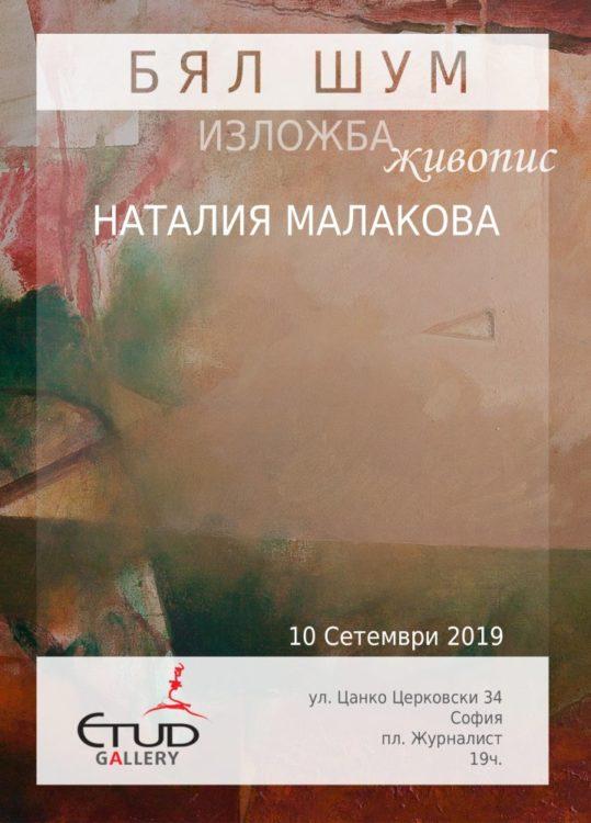 Byal shum- izlozhba na Natalia Malakova-2019