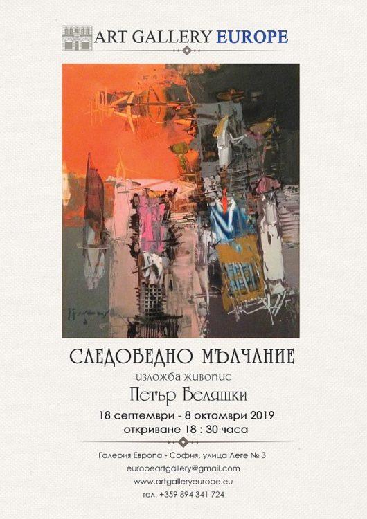 Peter Belyashki- Sledobedno malchanie-izlozhba-galeria-Evropa