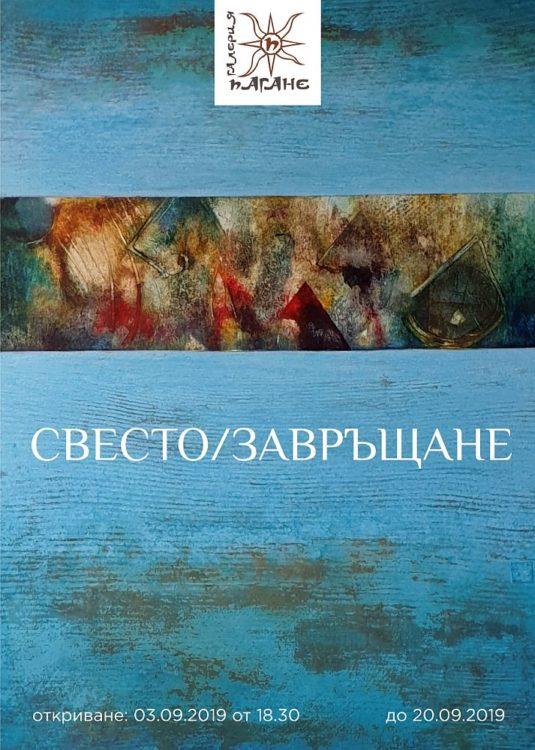 Zavrashtane-izlozhba-na-Svesto-v-galeria-Pagane