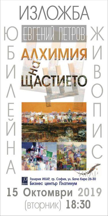 Evgeni Petrov- izlozhba v Galeria Ikar