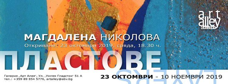 Magdalena Nikolova-izlozhba v Galeria Art Aleya
