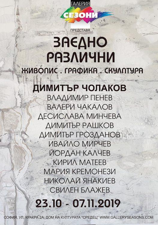 Zaedno Razlichni - sborna izlozhba v galeria SEZONI