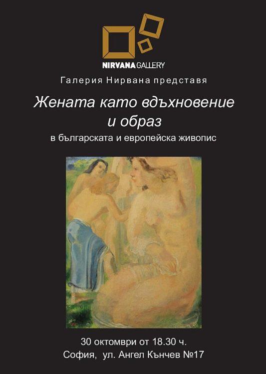Zhenata kato vdahnovenie i obraz-izlozhba v galeria Nirvana