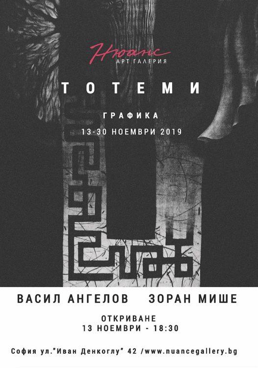 Totemi- grafiki na Vasil Angelov i Zoran Mishe v Galeria Nyuans