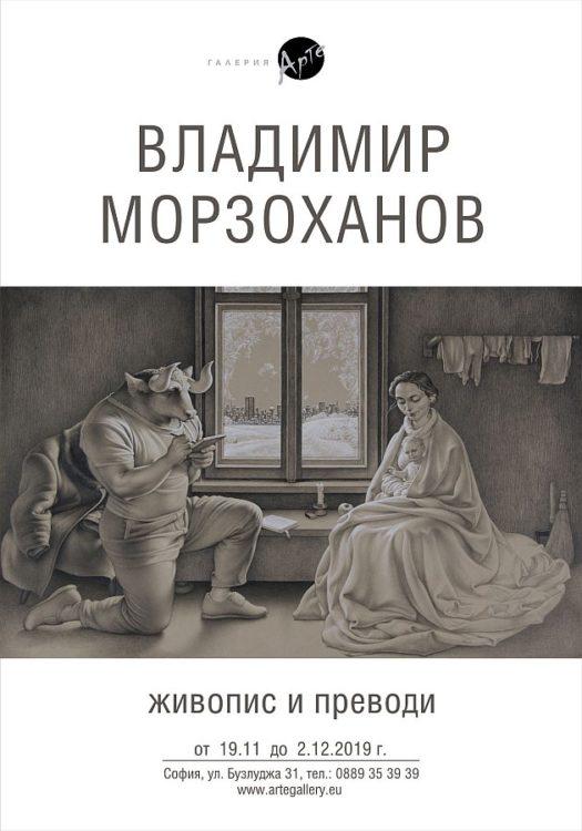 vladimir morzohanov-zhivopi i prevodi