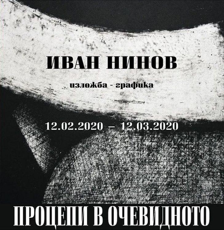 Ivan Ninov- izlozhba v Galeria MISIATA