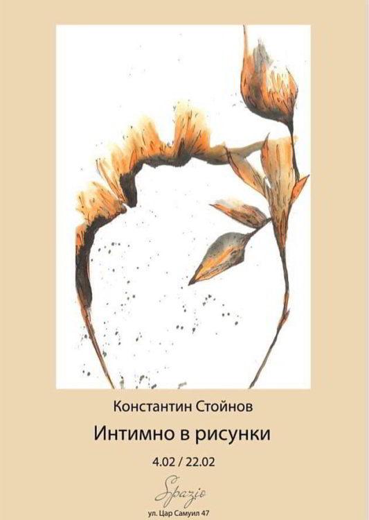 Konstantin Stoynov- Intimno v risunki-izlozhba v Spazio
