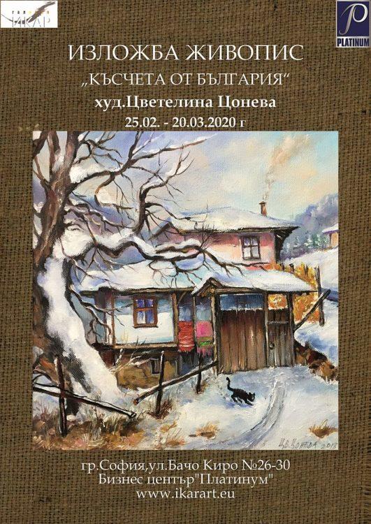 Tsvetelina Tsoneva - izlozhba v Galeria IKAR