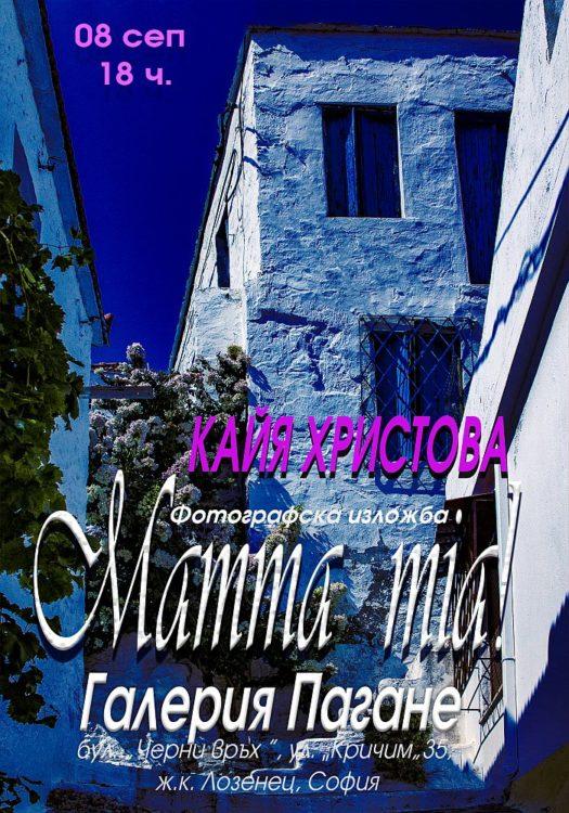 Kaya Hristova - fotografska izlozhba v galeria Pagane