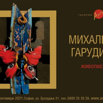 Mihalis Garudis- izlozhba v galeria Arte-2021
